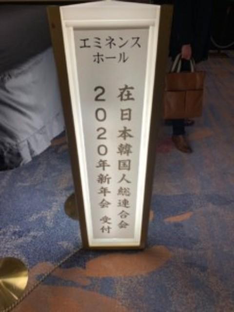 2020년 재일본한국인총연합회 신년회