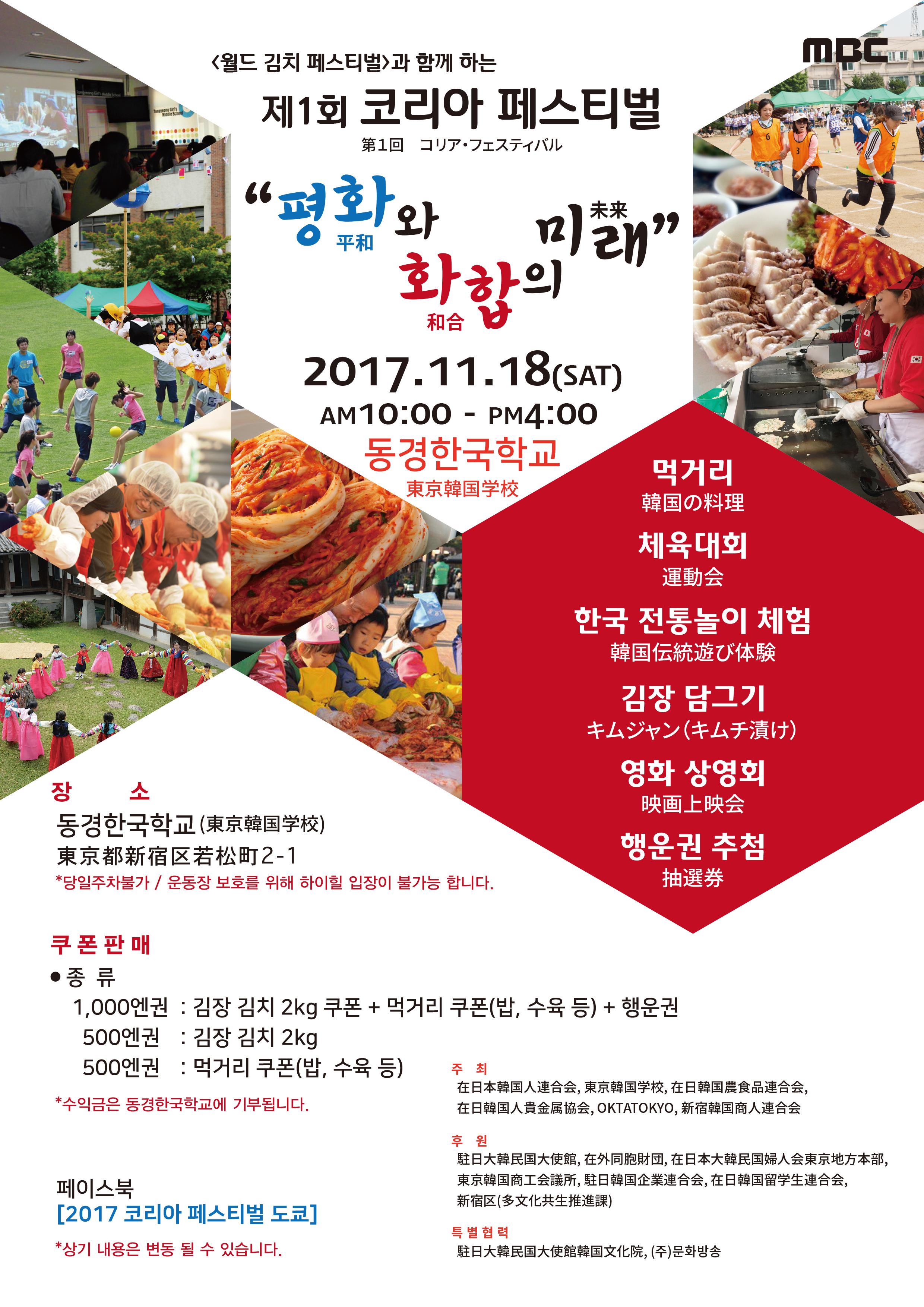 2017 korea festival tokyo_A4(최종).jpg