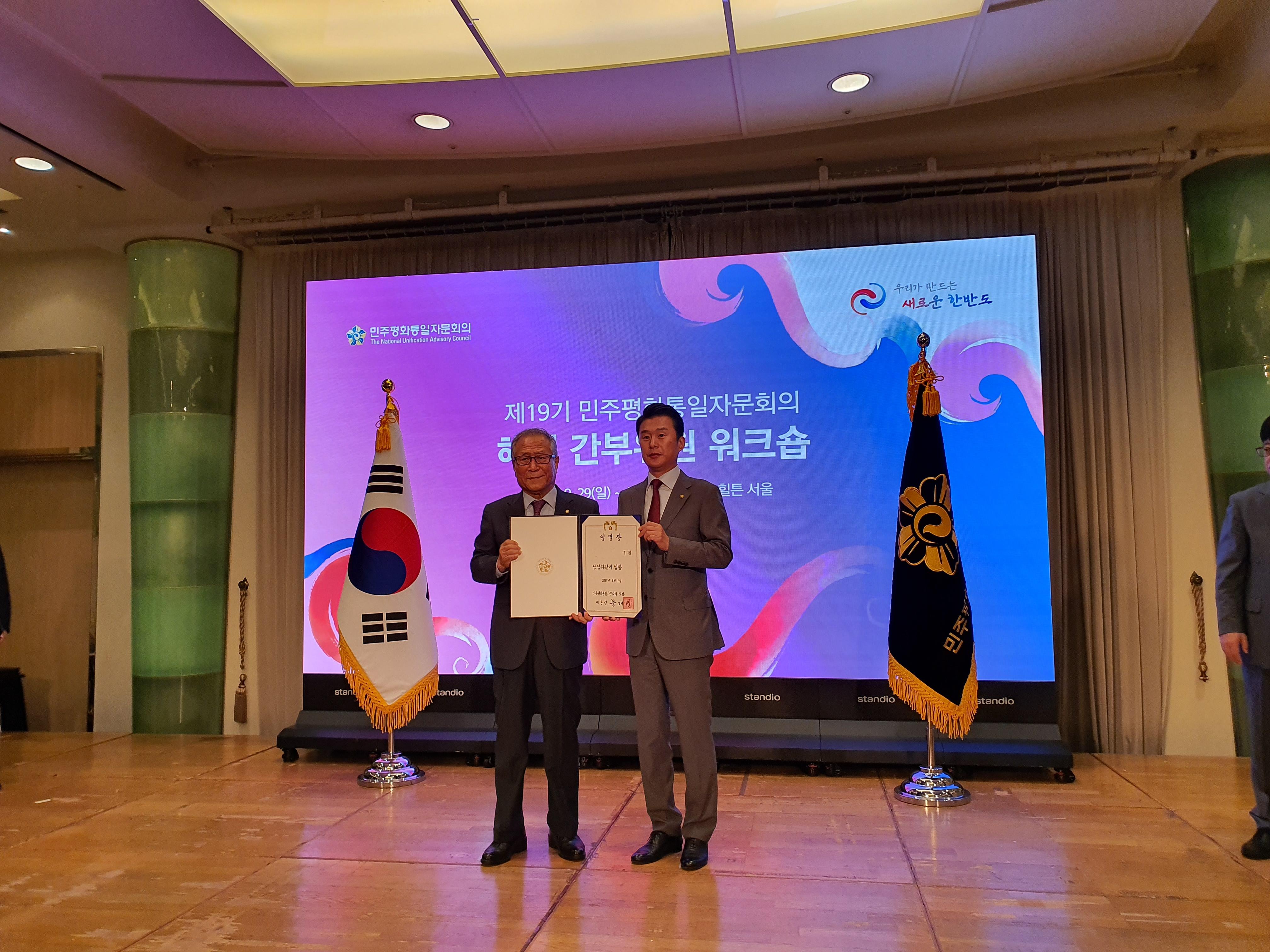 20190930 민주평통 상임위원 회의.jpg