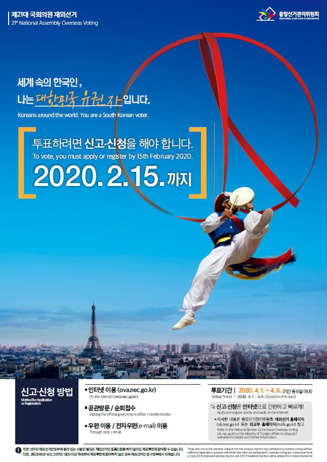 2020년 재외선거포스터.jpg