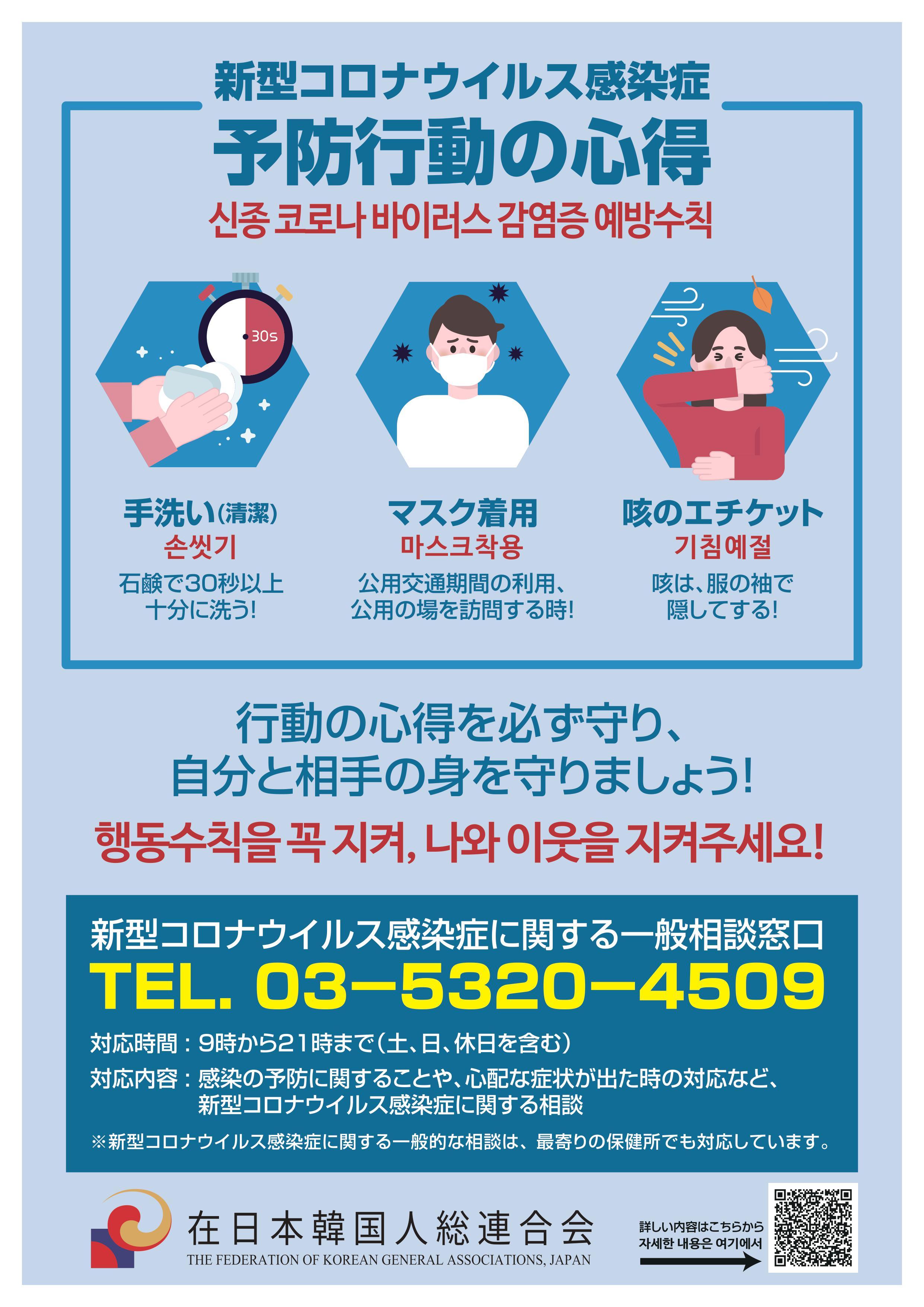 [한인회] 코로나19 감염증 예방수칙.jpg