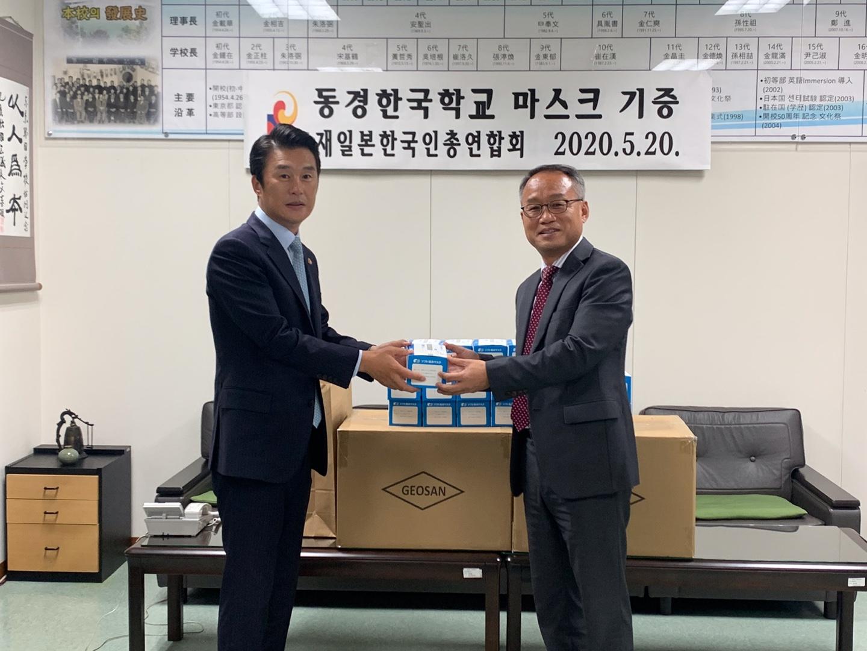 동경한국학교 마스크 전달 -구철회장, 곽상훈 교장.jpg